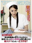 [TGAV-069] 禁欲の入院生活 担当看護師が忌引でその日だけ担当になった新人看護師が照れ屋だけど根スケベだった…どうする?