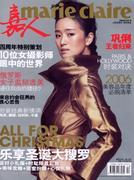 Li Gong (Gong Li) - Marie Claire China December 2006
