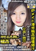 Tokyo Hot n0497 – Miyuki Matsui