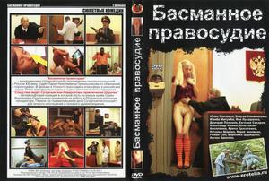 Басманное Правосудие (Сергей Логинов, Клубничка) [2008 г., All Sex,Russian Girls, DVDRip]